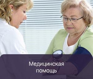 медицинская помощь престарелым