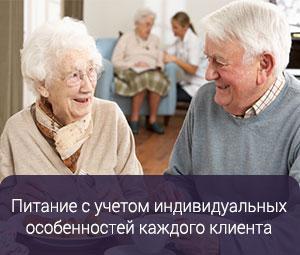 Пансионат для слепых пенсионеров ногинский дом престарелых и инвалидов