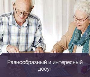 Москва работа в домах для престарелых пансионат для престарелых брянск