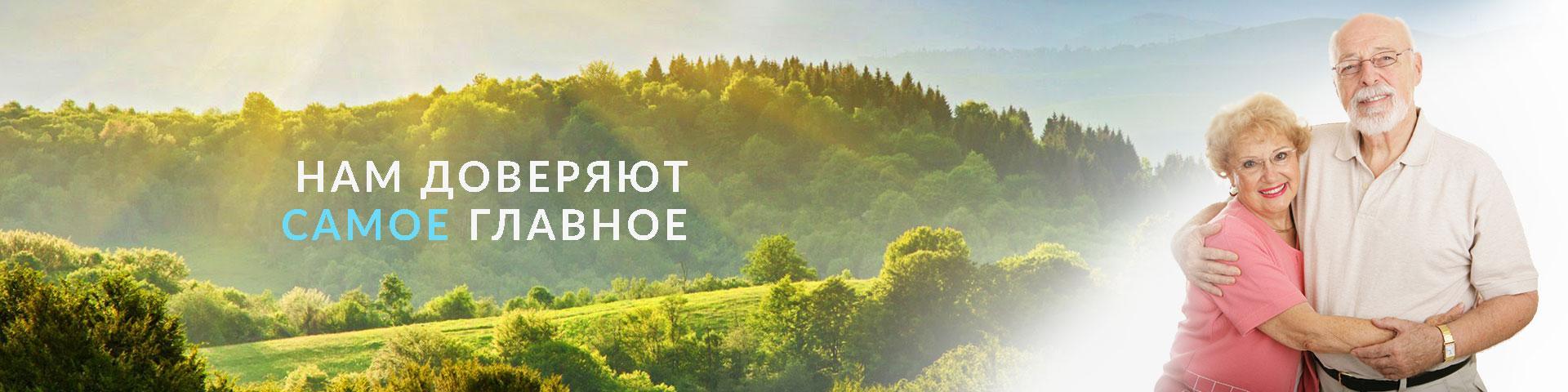 Пансионат для пожилых и престарелых в Москве