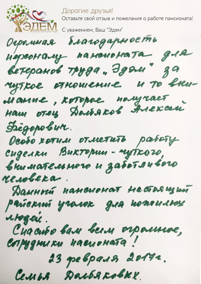 Семья Долбяковых