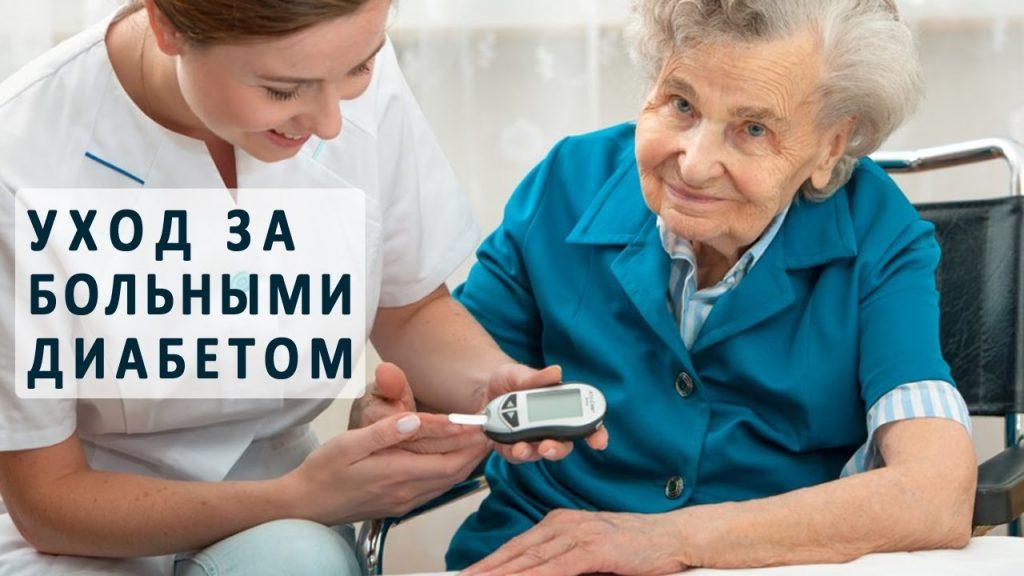 Уход за больными сахарном диабетом на дому