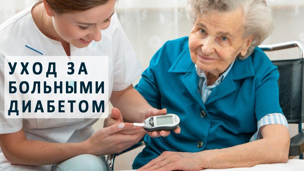 уход за больными диабетом