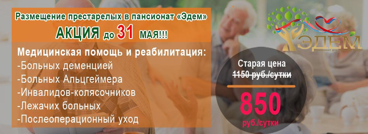 Вакансии в пансионатах для пожилых москва хоспис для пожилых лежачих больных