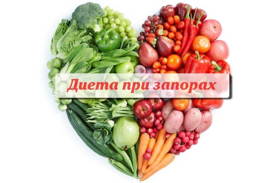 питание при запорах
