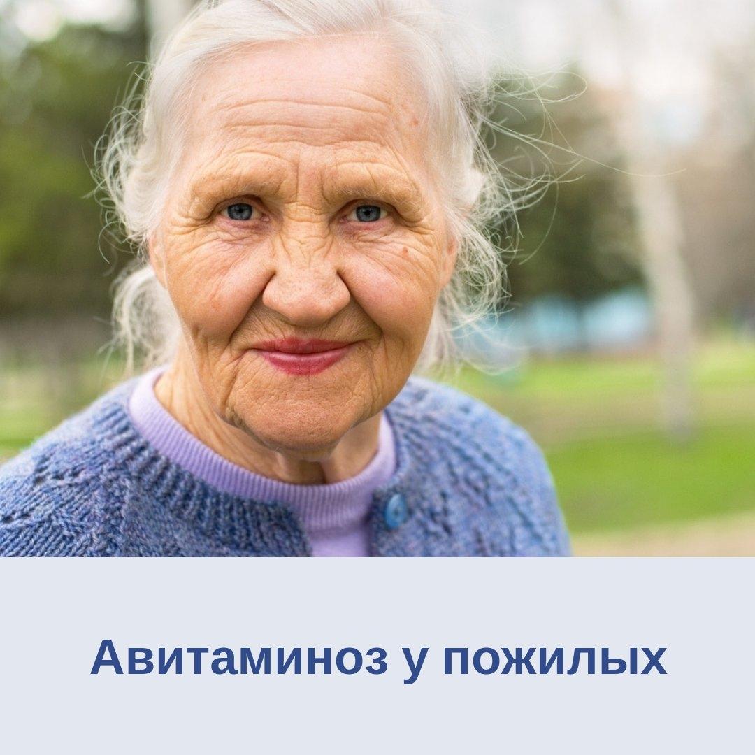авитоминоз у пожилых