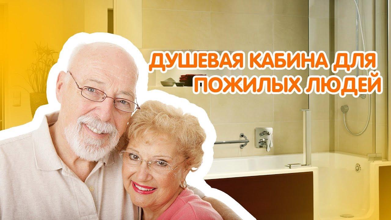 душевая кабина для пожилых